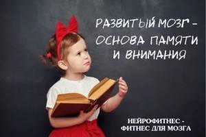 neyrofitnes_dlya_detey